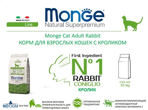 Monge Cat Adult Rabbit, 1,5 кг
