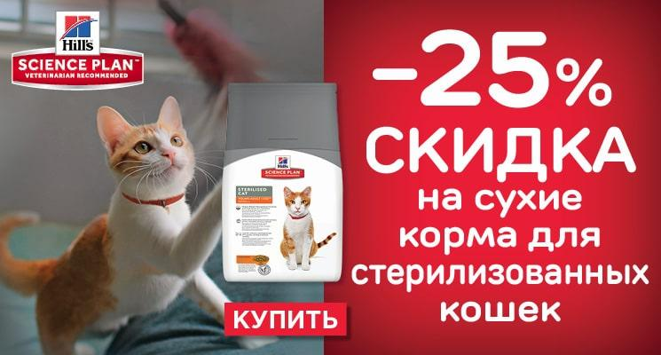 Скидка 25% на Hill's sterilised!