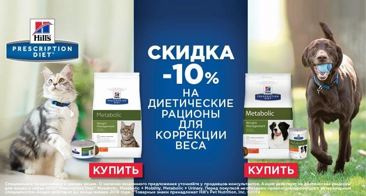 Скидка 10% на корма Hill's Metabolic