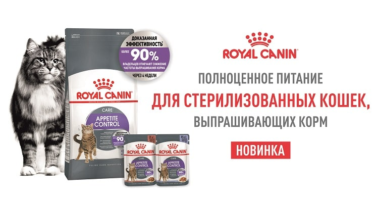 Новинка Royal Canin Appetite Control Care!