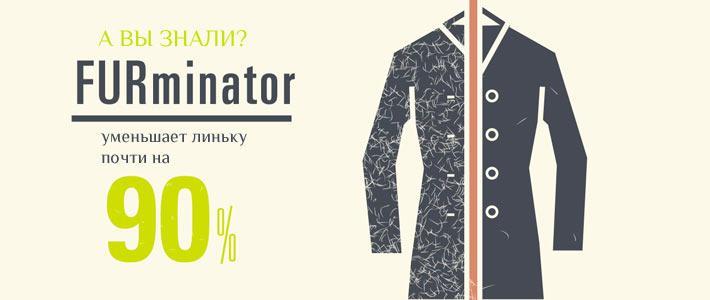 Фурминатор уменьшает линьку на 90%! Узнайте больше.